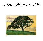 318545x150 - مکاتب هنري – نئو امپرسیونیسم